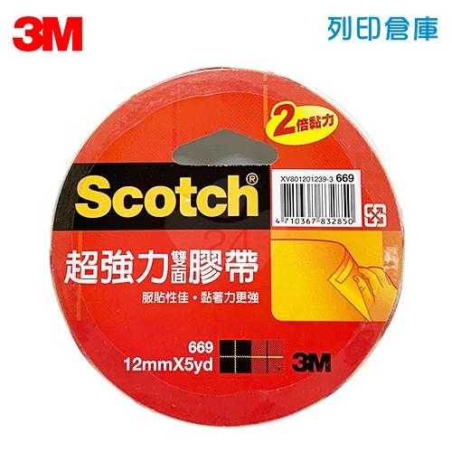 3M Scotch 669 超強力雙面膠帶 12mm*5Y (卷)