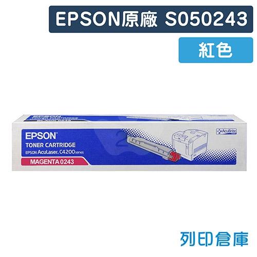 EPSON S050284 ( S050243 ) 原廠紅色碳粉匣