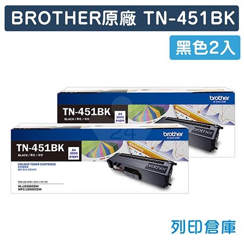 BROTHER TN-451BK 原廠黑色碳粉匣(2黑)