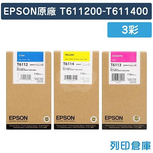 EPSON T611200~T611400 (NO.611) 原廠墨水匣超值組(3彩)