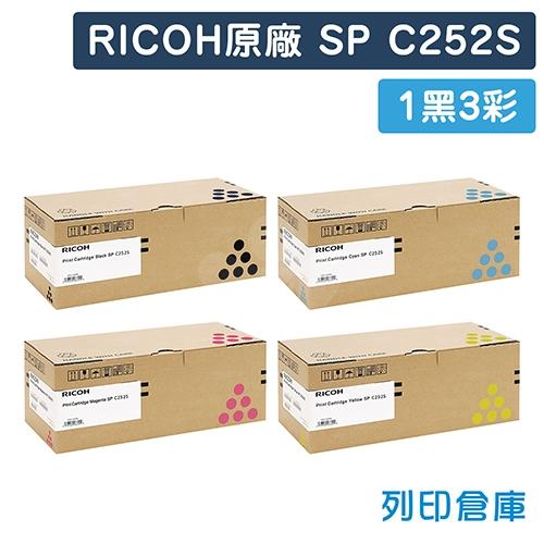 RICOH S-C252S / SP C252S 原廠碳粉匣超值組(1黑3彩)