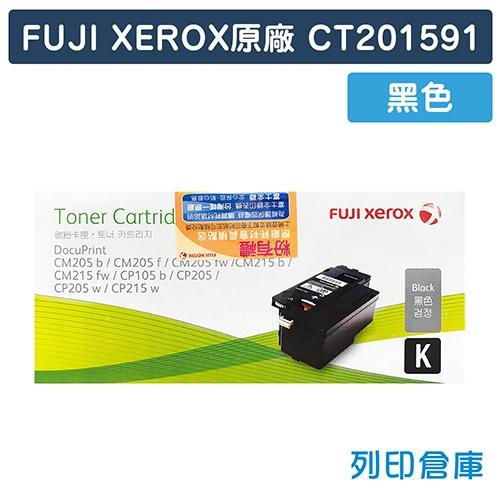 Fuji Xerox CT201591 原廠黑色碳粉匣(2K)