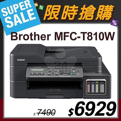 【限時搶購】Brother MFC-T810W 原廠大連供無線傳真複合機
