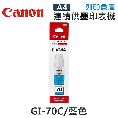 CANON GI-70C / GI70C原廠藍色盒裝墨水