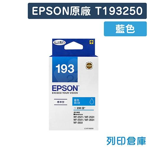 EPSON T193250 / C13T193250 (NO.193) 原廠藍色墨水匣