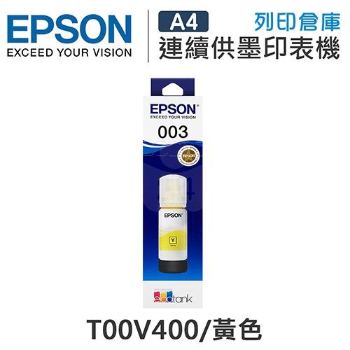 【全新福利品】EPSON T00V400 原廠黃色盒裝墨水