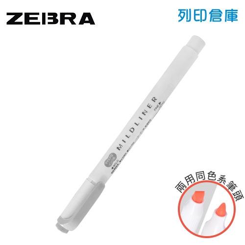 【日本文具】ZEBRA 斑馬 Mildliner WKT7-MGR 灰色 雙頭柔色螢光筆 1支
