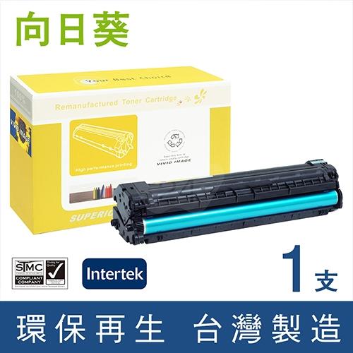 向日葵 for Samsung (MLT-D101S) 黑色環保碳粉匣
