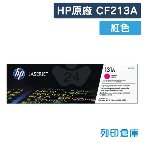 HP CF213A (131A) 原廠紅色碳粉匣