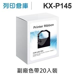 【相容色帶】For Panasonic KX-P145 副廠黑色色帶超值組(20入) (KX-P1124 / P1124i / P2023 / P1121 / P1123)