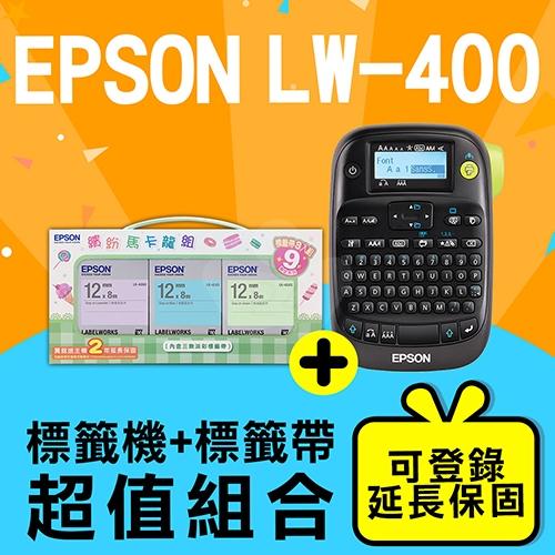 【獨家贈送-限量海外版標籤帶乙款-隨機出貨】EPSON LW-400 超輕巧可攜式標籤機 + EPSON 7110456 繽紛馬卡龍組標籤帶(三款/寬度12mm)