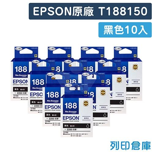 EPSON T188150 (NO.188) 原廠黑色墨水匣(10黑)