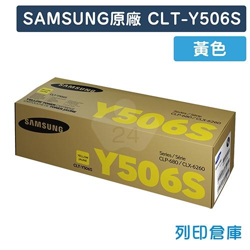 【預購商品】SAMSUNG CLT-Y506S 原廠黃色碳粉匣
