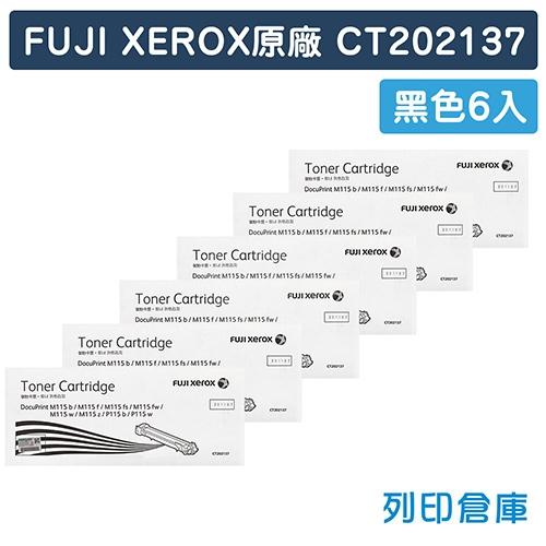 Fuji Xerox CT202137 原廠1k黑色碳粉匣(6黑)