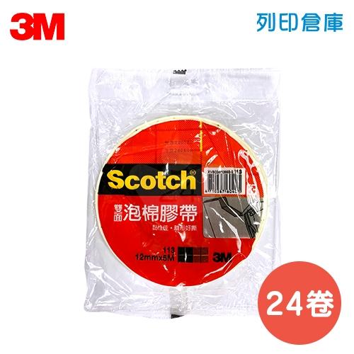 3M Scotch 113 雙面泡棉膠帶 12mm*5m (24卷/盒)