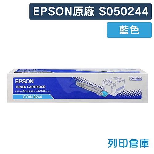 EPSON S050285 ( S050244 ) 原廠藍色碳粉匣