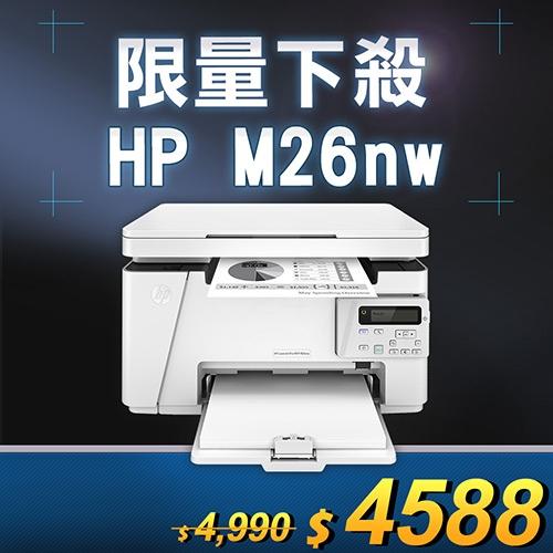 【限量下殺50台】HP LaserJet Pro M26nw 無線黑白多功能雷射事務機