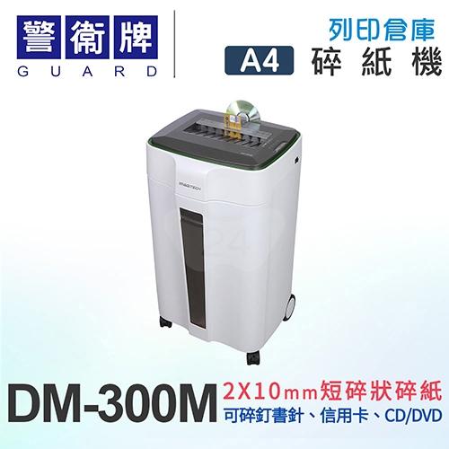 警衛牌 DM-300M A4三入口雙鋼刀 2X10mm短碎型碎紙機