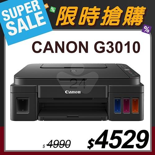 【限時搶購】Canon PIXMA G3010 原廠大供墨複合機