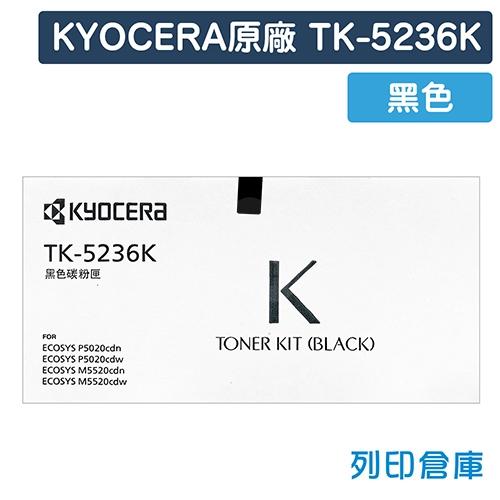 KYOCERA TK-5236K 原廠黑色碳粉匣