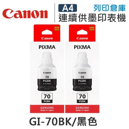 CANON GI-70BK / GI70BK 原廠黑色盒裝墨水(2黑)