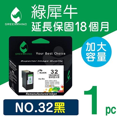 綠犀牛 for Lexmark  NO.32 (18C0032) 黑色高容量環保墨水匣