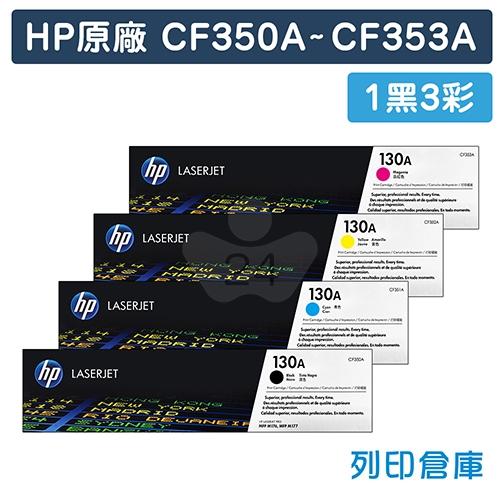 HP CF350A / CF351A / CF352A / CF353A (130A) 原廠碳粉匣組(1黑3彩)