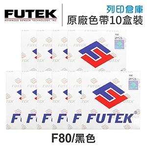 FUTEK F80 原廠黑色色帶超值組(10盒) ( Futek F80 / F80+ / F90 / F8000 / F9000 )