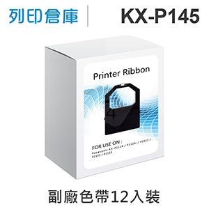 【相容色帶】For Panasonic KX-P145 副廠黑色色帶超值組(12入) (KX-P1124 / P1124i / P2023 / P1121 / P1123)