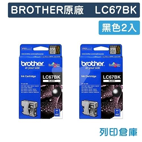 BROTHER LC67BK 原廠黑色墨水匣(2黑)