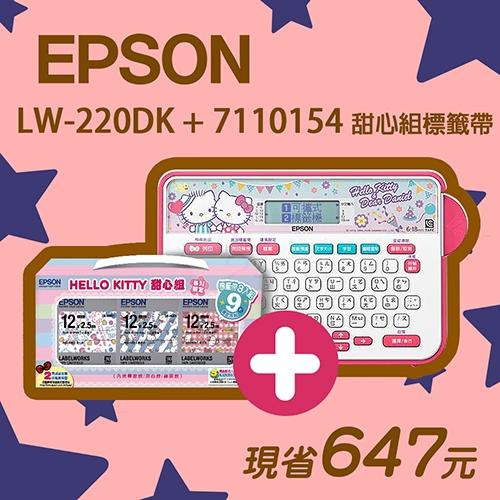 【獨家贈送-限量海外版標籤帶乙款-隨機出貨】EPSON LW-220DK HELLO KITTY & Dear Daniel標籤機 + EPSON 7110154 Hello Kitty系列甜心組標籤帶(三款/寬度12mm)
