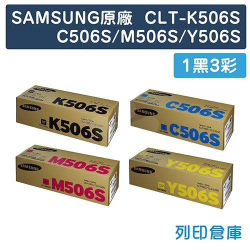 SAMSUNG CLT-K506S / CLT-C506S / CLT-M506S / CLT-Y506S 原廠碳粉組(1黑3彩)
