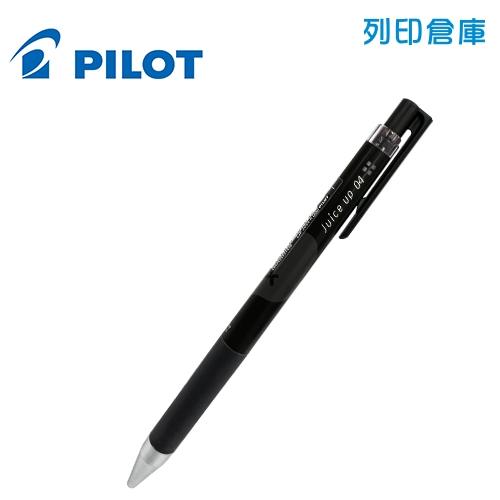 PILOT 百樂 LJP-20S4-B 黑色 0.4 超級果汁筆 1支
