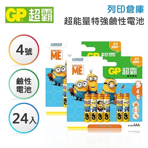 GP超霸「霸-娜娜」小小兵卡通版 4號 超能量特強鹼性電池 8入+4入(隨機出貨)*2卡