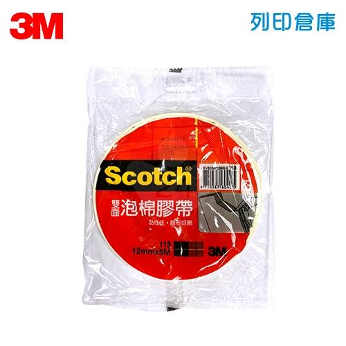 3M Scotch 113 雙面泡棉膠帶 12mm*5m (卷)