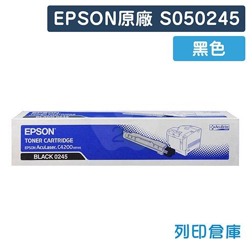EPSON S050286 ( S050245 ) 原廠黑色碳粉匣
