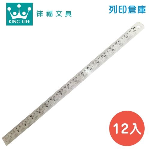 LIFE 徠福 鋼尺45cm (12支/組)