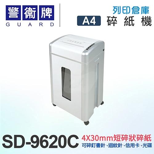 警衛牌 SD-9620C 雙入口 4X30mm短碎型碎紙機