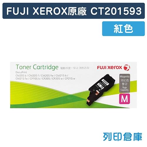 Fuji Xerox CT201593 原廠紅色碳粉匣(1.4K)