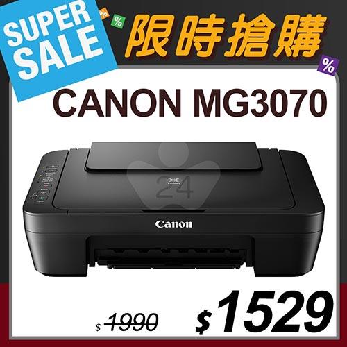 【限時搶購】Canon PIXMA MG3070 多功能WIFI相片複合機
