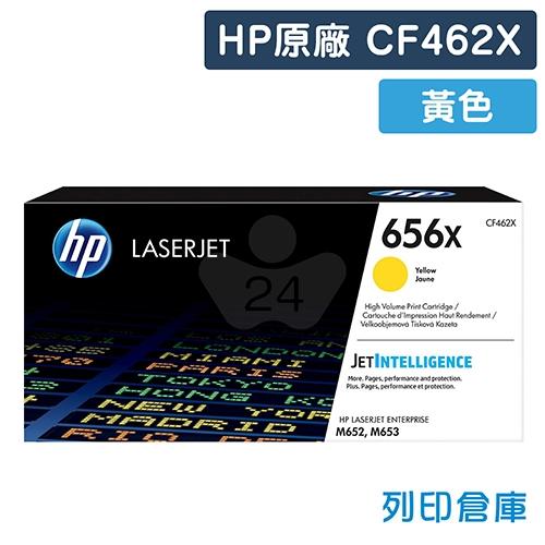 HP CF462X (656X) 原廠黃色高容量碳粉匣