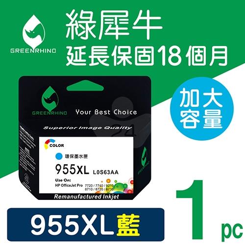 綠犀牛 for HP NO.955XL (L0S63AA) 藍色高容量環保墨水匣