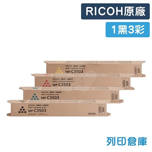 【平行輸入】RICOH Aficio MP C3003SP / C3503SP / MP C3004 / MP C3504 原廠影印機碳粉匣組 (1黑3彩)