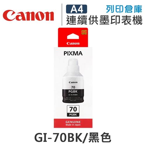 CANON GI-70BK / GI70BK 原廠黑色盒裝墨水