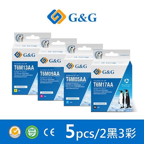 【G&G】for HP T6M17AA / T6M05AA / T6M09AA / T6M13AA (NO.905XL) 高容量相容墨水匣超值組(2黑3彩)