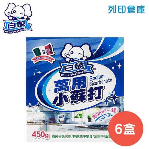 白象 萬用小蘇打粉450g 6盒/組