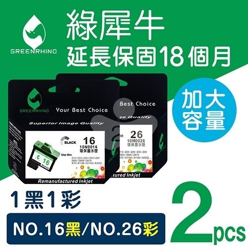 綠犀牛 for Lexmark  NO.16 + NO.26 / 1黑1彩超值組 (10N0016 + 10N0026) 高容量環保墨水匣
