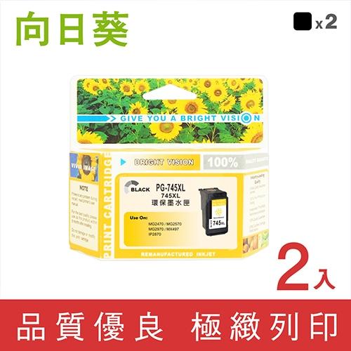 向日葵 for Canon PG-745XL 黑色高容量環保墨水匣 / 2黑超值組