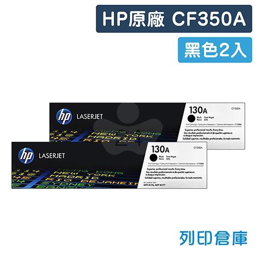 HP CF350A (130A) 原廠黑色碳粉匣超值組(2黑)