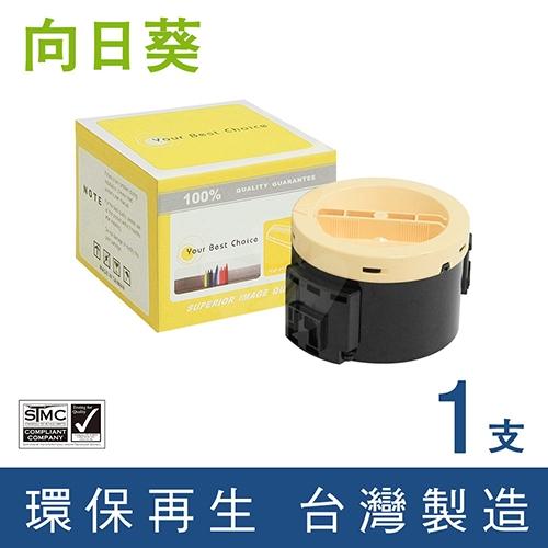 向日葵 for Epson (S050651) 黑色環保碳粉匣(2.2K)